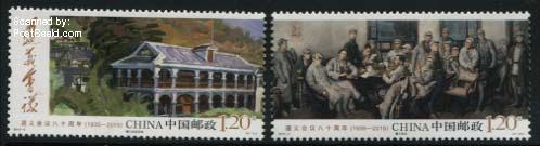 Stamp China Communist Party 2015