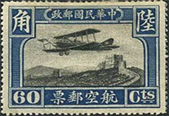 Chinese wall stamp 1929
