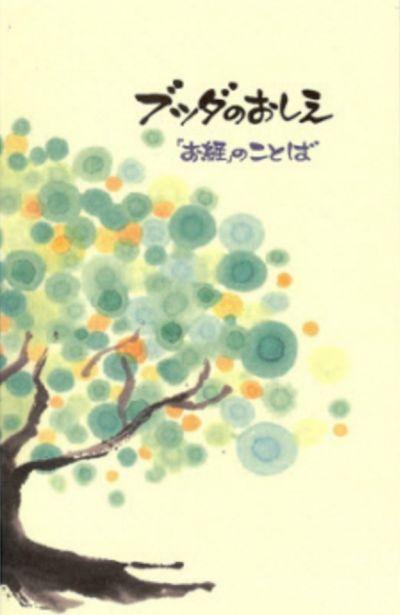 BDK America Four Free Buddhist Books