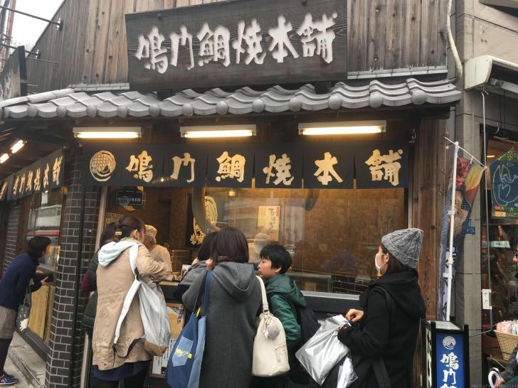 浅草橋駅近くにある鳴門鯛焼本店