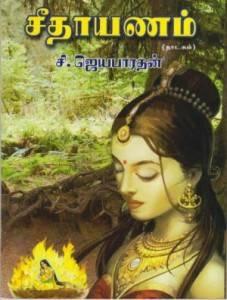 சீதாயணம்