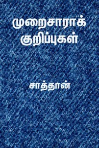 mkurippugal-cover