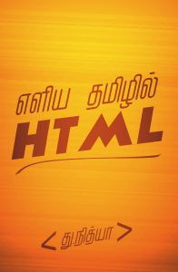 Learn-HTML-in-Tamil_html_c482d34f