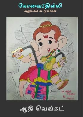கோவை2தில்லி – அனுபவக் கட்டுரைகள் – ஆதி வெங்கட்