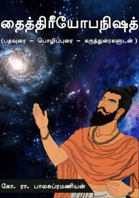 தைத்திரீய உபநிஷத் – ஆன்மிகம் – கோ . ரா . பாலசுப்ரமணியன்
