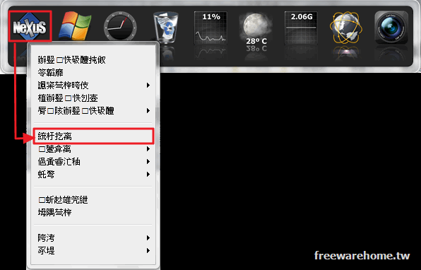 Winstep Nexus 切換為繁體中文示意圖