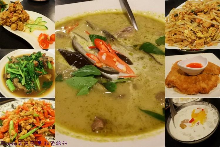 台南中西區【泰星球餐館】個人或合食平價泰式料理.溫馨簡約裝潢風格.美味份量足