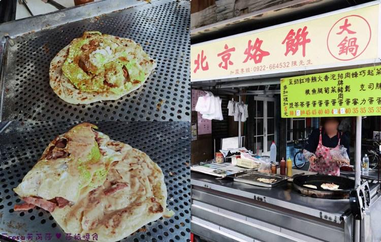 台南小吃【北京大鍋烙餅】早上就開賣!市場周邊創意烙餅口味.甜鹹一站滿足│食尚玩家│白河美食
