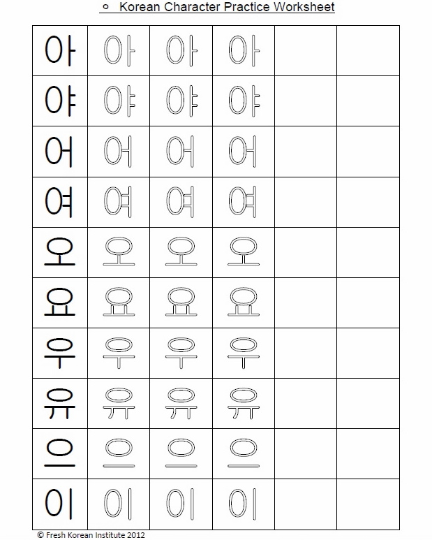 Korean Vowels Fresh Korean