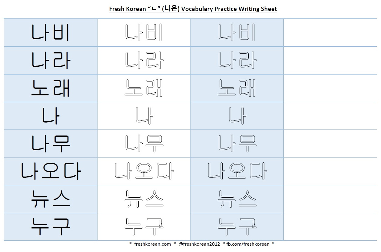 Korean Vocabulary Practice Writing Worksheet 2 Free