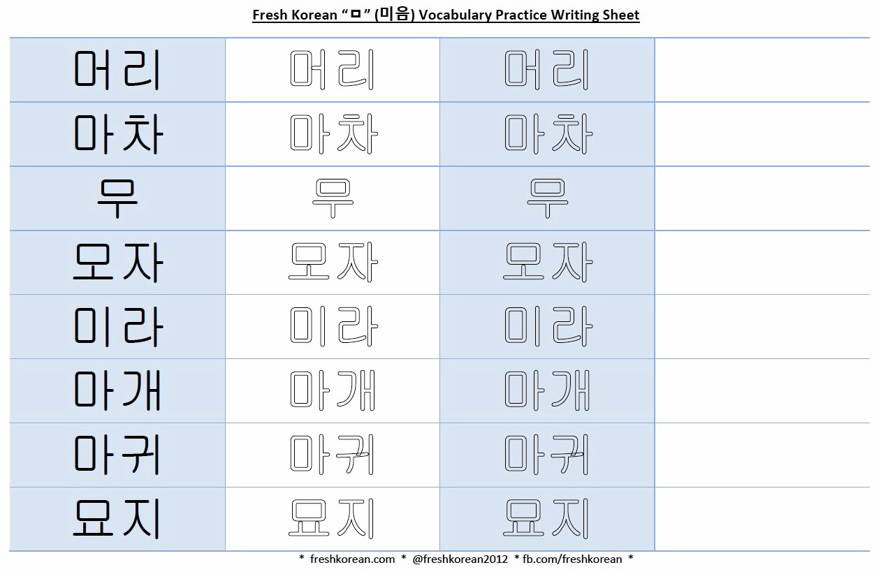 Korean Vocabulary Practice Writing Worksheet 5 Free Printout Download Fresh Korean