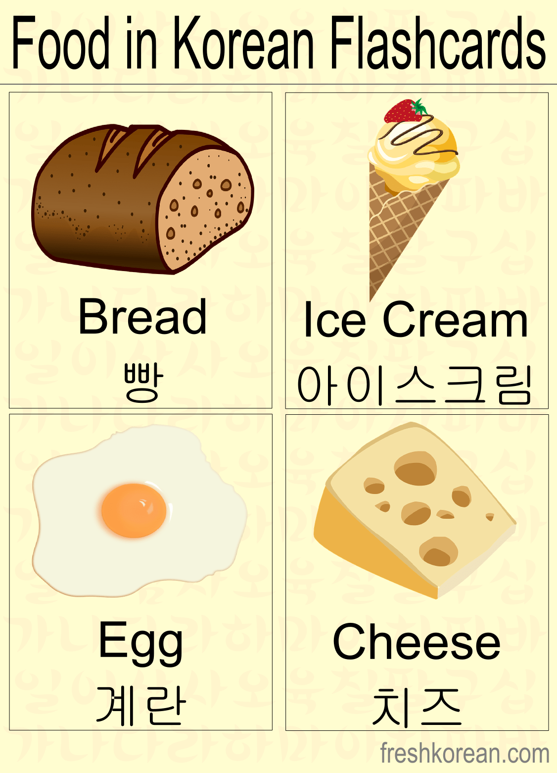 Food In Korean Worksheet Series Part 1 Flashcards
