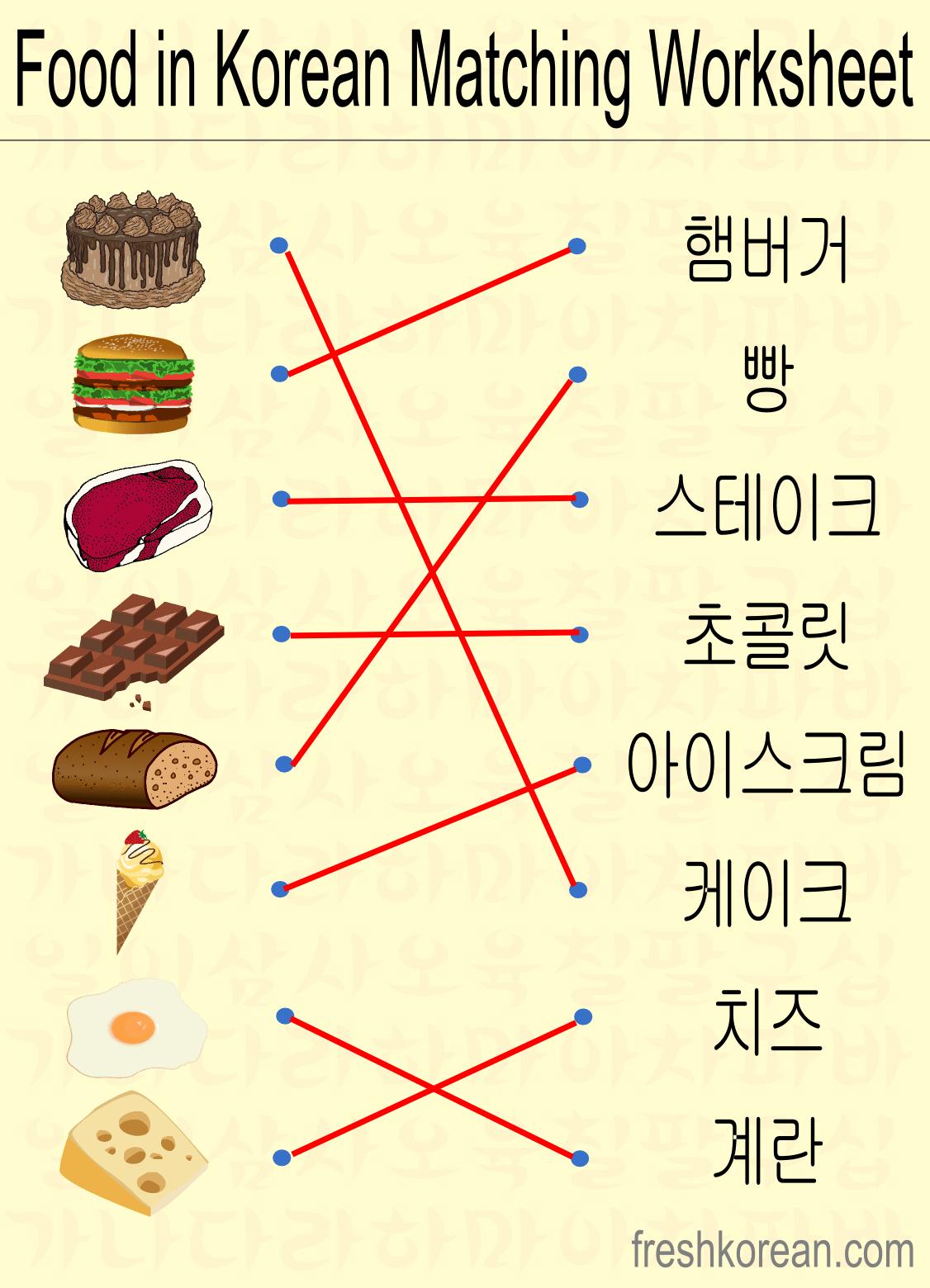 Food In Korean Worksheet Series Part 2 Matching Fresh
