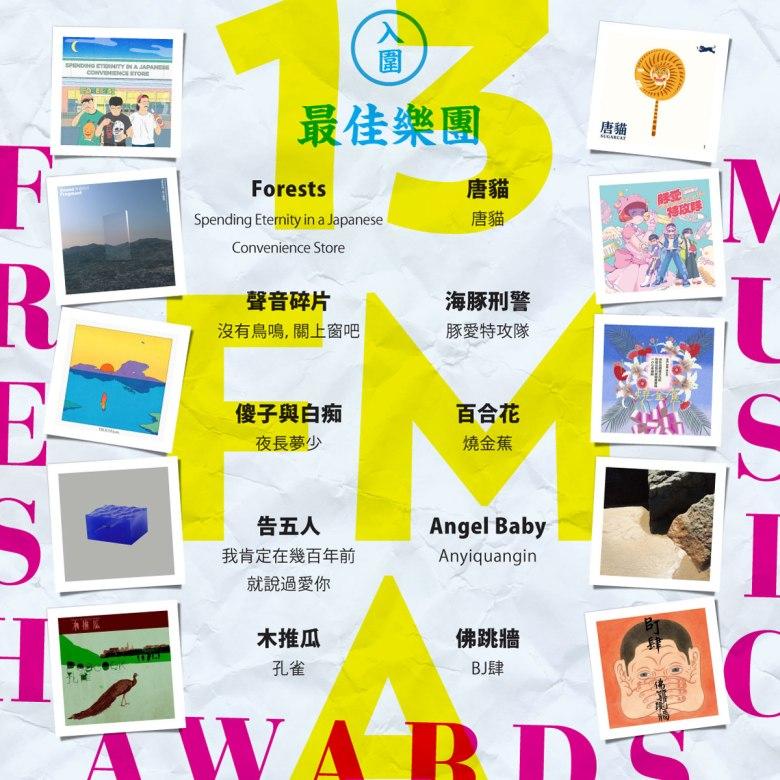 FMA13-Nomination-05-band