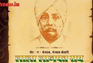 Lala Lajpat Rai Anniversary, Essay, Life History & Death Blog. Image, photo