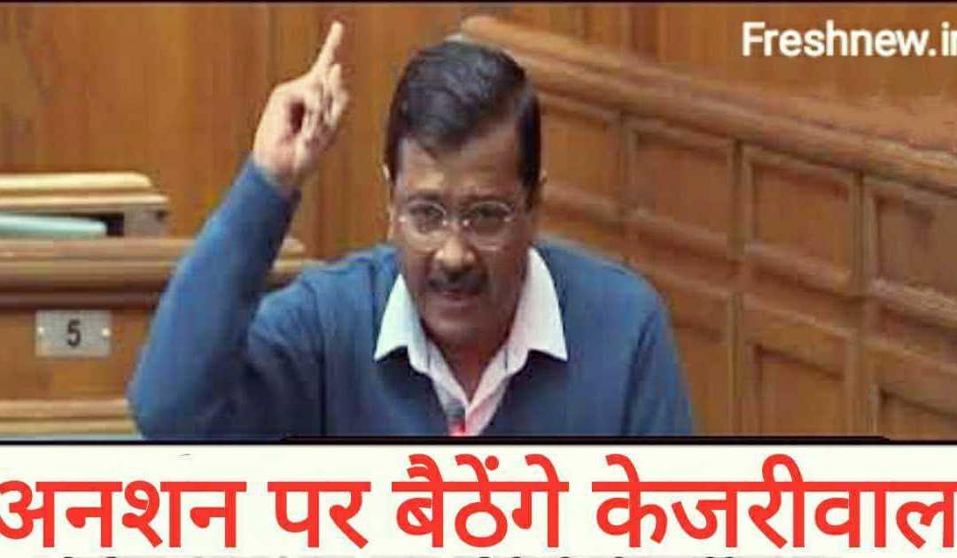 Delhi Full Statehood: Arvind Kejriwal will Sit on Hunger Strike from 1 March.