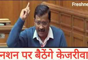 Delhi Full Statehood Arvind Kejriwal will Sit on Hunger Strick from 1 March. Image, photo, picture freshnew.in