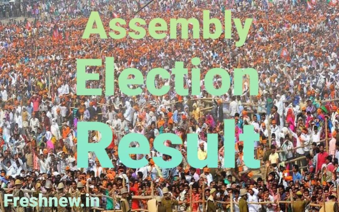 Election Results 2021 News: ममता बनर्जी (Mamta Banerjee) TMC लगाएंगी जीत का हैट्रिक