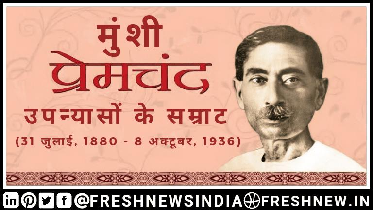 Munshi Premchand Jayanti Hindi Essay, Books PDF, Stories, Quotes