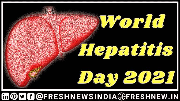 World Hepatitis Day 2021: विश्व हेपेटाइटिस दिवस पर Hepatitis से बचाव के कारगर उपाय