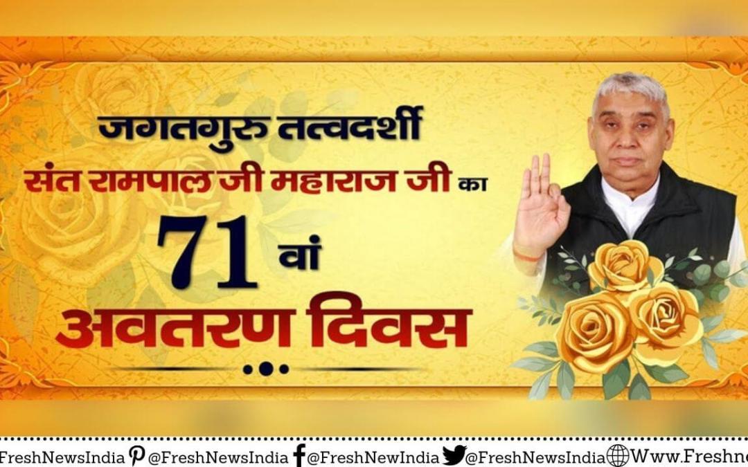 संत रामपाल जी महाराज का 71वां अवतरण दिवस 2021: जीवन परिचय, नास्त्रेदमस की भविष्यवाणी