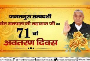 संत रामपाल जी महाराज का 71वां अवतरण दिवस 2021