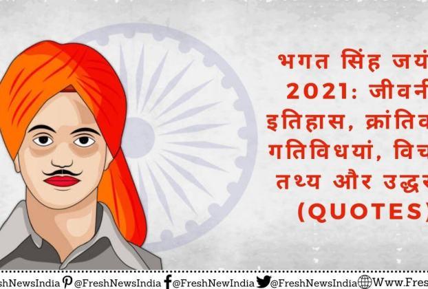 Bhagat Singh Jayanti (भगत सिंह जयंती) पर पढ़ें उनके जीवन से जुड़ी 10 खास बातें