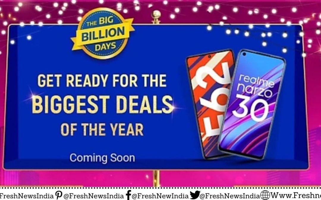 फ्लिपकार्ट बिग बिलियन डेज़ 2021 (Flipkart Big Billion Days Sale 2021): जल्द आ रहा है!  80% तक की छूट – बिक्री, ऑफ़र के बारे में जानिए