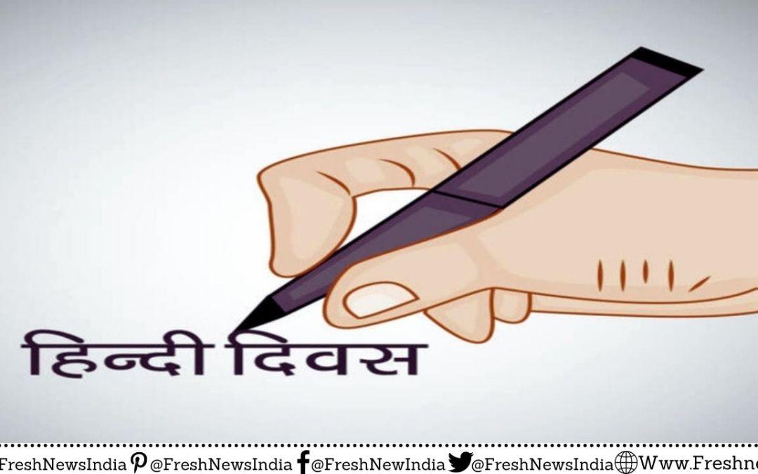 Hindi Diwas in Hindi Essay, Quotes, Facts, हिन्दी भाषा की विशेषताएं