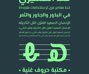 Modern Arabic Free Font
