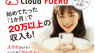 【新井孝弘】Cloud FUERU