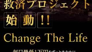 チェンジザライフChange-The-