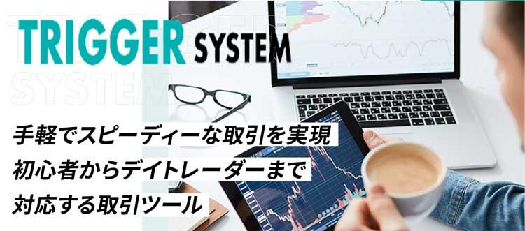 トリガーシステム