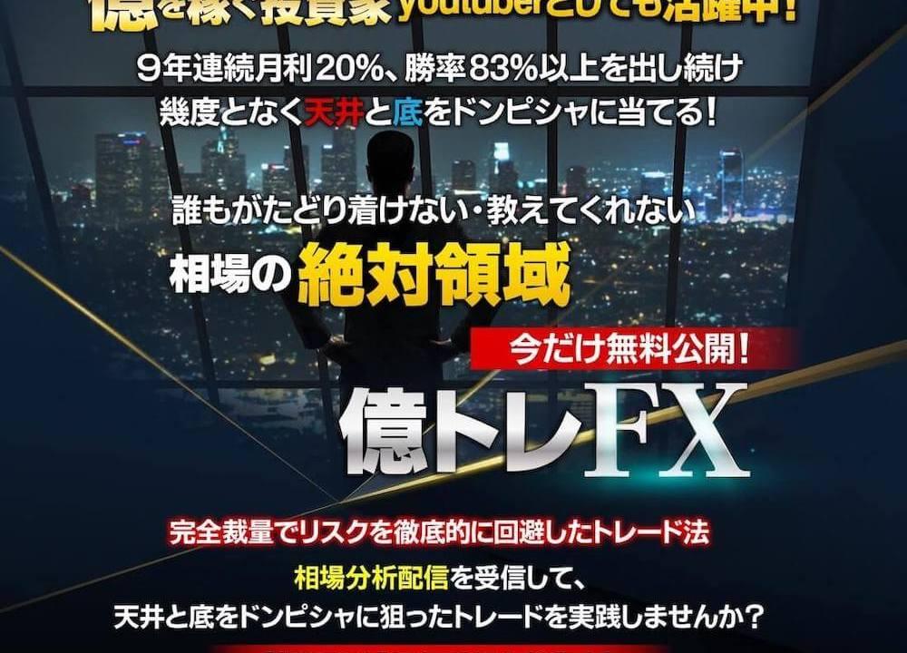 中村ゆうき 億トレFX