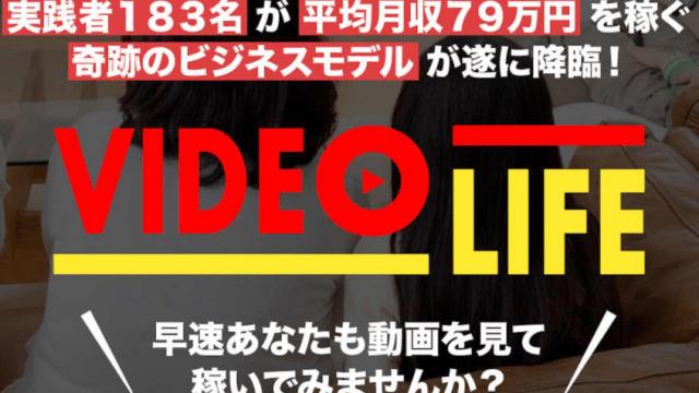 videolife 副業