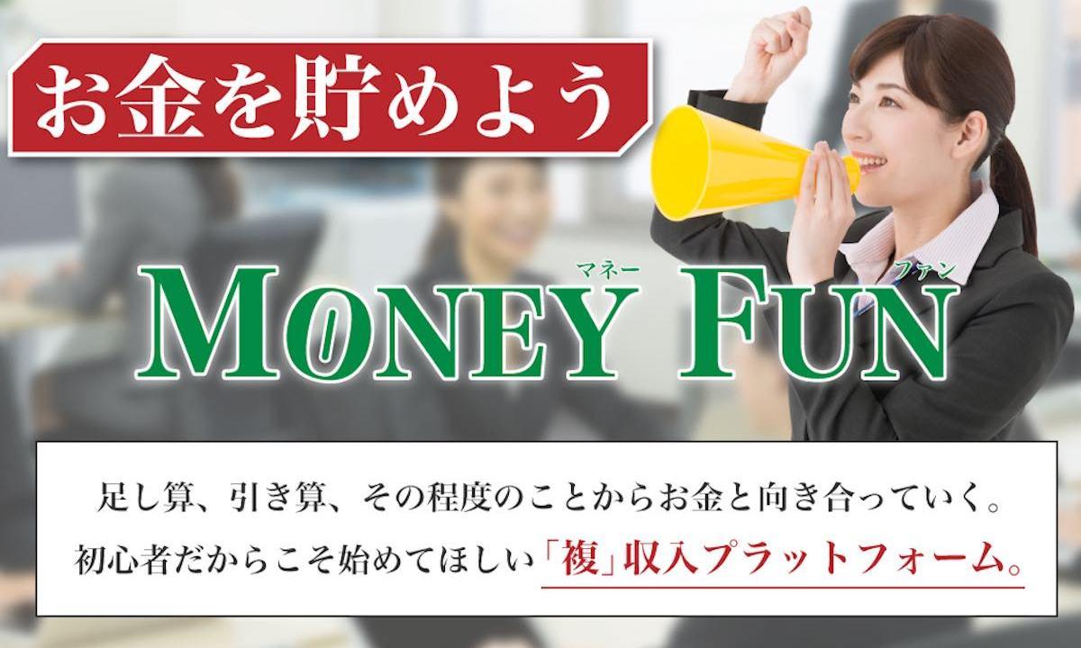 MONEYFUNマネーファン
