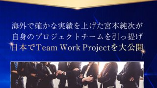 Team-Work-project