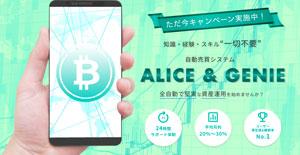 アリス&ジーニー(ALICE&GENIE)ビットコイン 自動売買システム