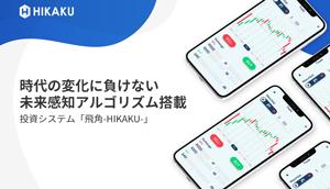 飛角(HIKAKU)は投資詐欺?稼げる?口コミと検証