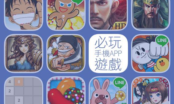 超上癮手機APP遊戲推薦 | Friendo 粉多任務