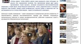 Mediation training in Kirov (news report)