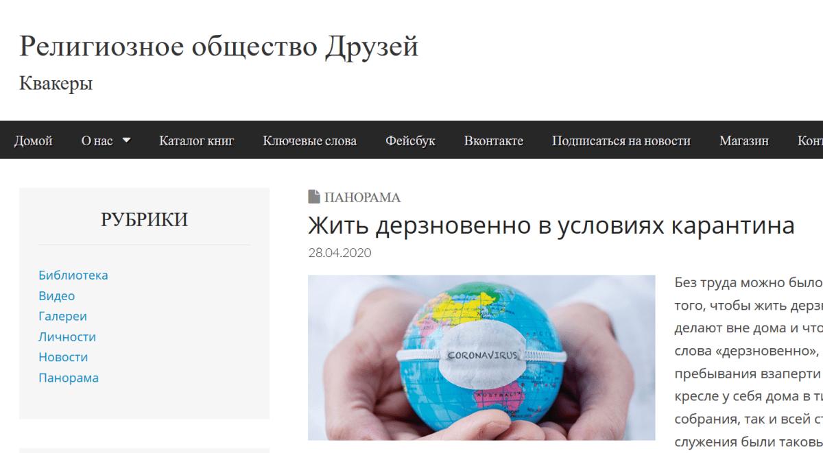 Screenshot from Russian Quaker website