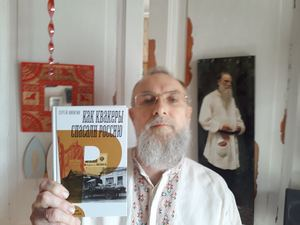 Peter Dyson with Sergei's book