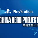 sony-anuncia-nuevo-proyecto-china-hero-project-frikigamers.com