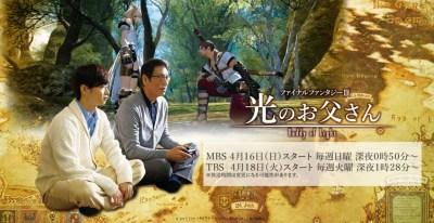 netflix-ofrecera-mundo-anime-final-fantasy-xiv-daddy-of-light-frikigamers.com