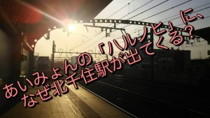 あいみょんの新曲「ハルノヒ」に、北千住駅が出てくるのはなぜ