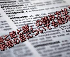 「鶏と蛇と豚」の読み方は?新宿の目についても紹介。