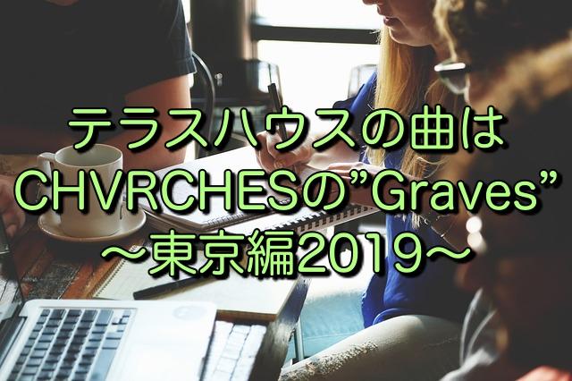 テラスハウスの曲!東京編2019のオープニング曲はCHVRCHES(チャーチズ ...