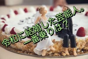 令和に結婚した芸能人。 一番乗りは葉加瀬マイ。