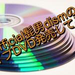 Official髭男dismのライブDVDは発売されてる?